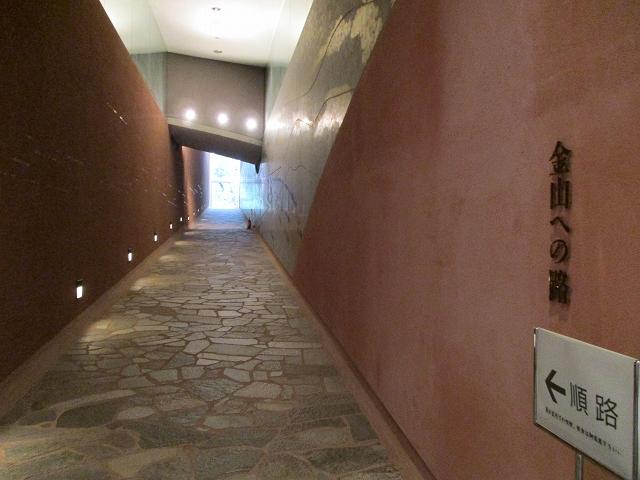 下部温泉金山博物館