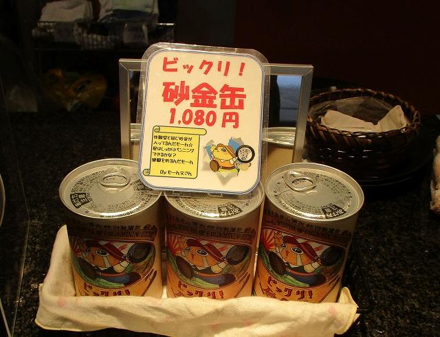 おみやげコーナーの砂金缶