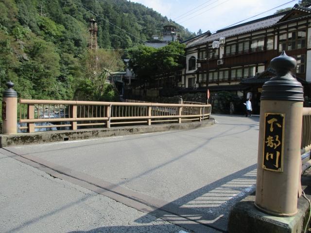 下部温泉にある神泉橋