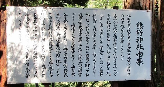 下部温泉熊野神社の由来について