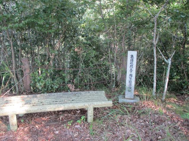 物見台にあるベンチと石碑