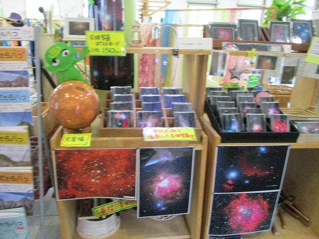 ビジターセンター内の星座を写した商品