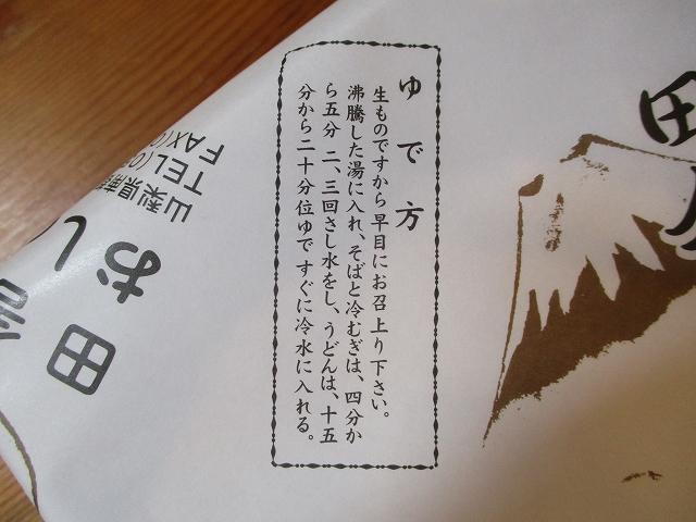 ゆで方は包装紙に書かれている