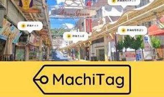 【Machi Tag(マチタグ)】みんなでタグ付け♪山梨県をもっともっと楽しもう