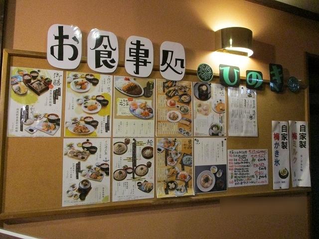 小菅の湯レストランのメニュー