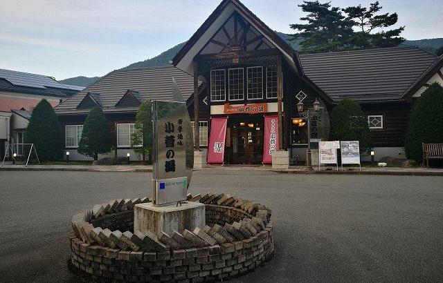 道の駅こすげ近く!小菅の湯は高アルカリ性温泉♪最高の休憩所があります!