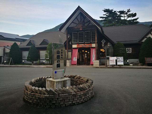 小菅の湯外観