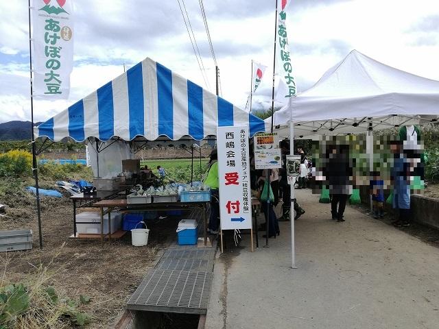 あけぼの大豆の西嶋第一会場受付