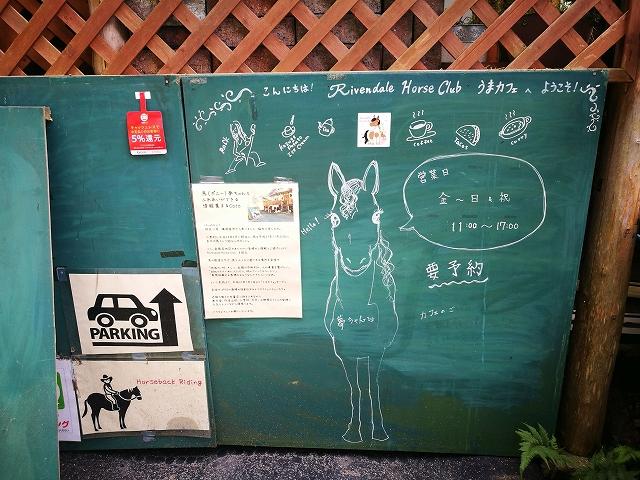 うまカフェ外の看板