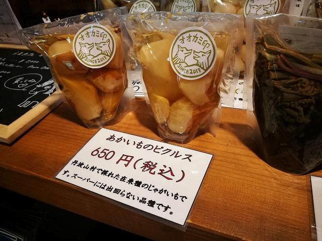 小菅村でつくられているアカイモのピクルス
