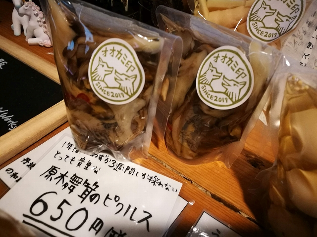 うまカフェで売っている原木舞茸のピクルス 丹波山村産