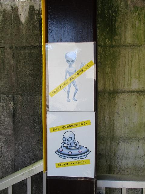 ローラーすべり台入り口の階段にある宇宙人の看板