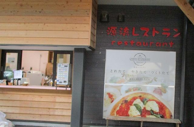 道の駅こすげの源流レストラン