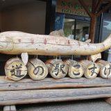 【道の駅こすげ】買っておきたい特産品やメニューを紹介!もっと小菅村を楽しもう♪