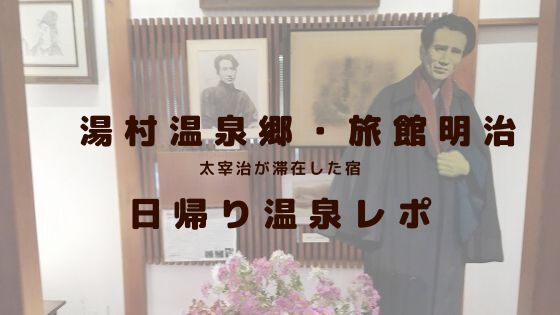 湯村温泉郷 旅館明治アイキャッチ画像
