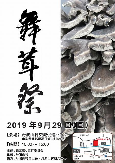 丹波山村舞茸祭りのチラシ表面
