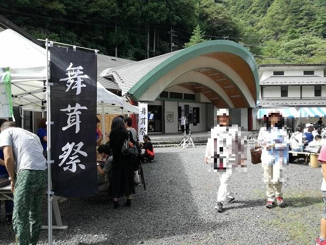 丹波山村の舞茸祭り