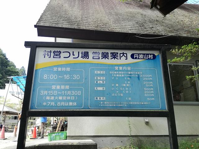 村営釣り場の営業案内の看板