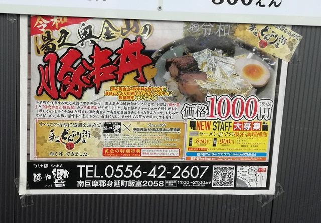 身延町にある麺や響の丼メニュー