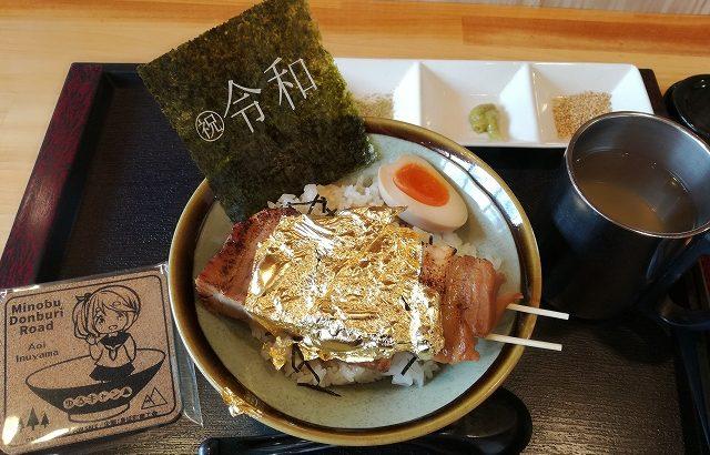 身延どんぶり街道の麺や響にある豚串丼