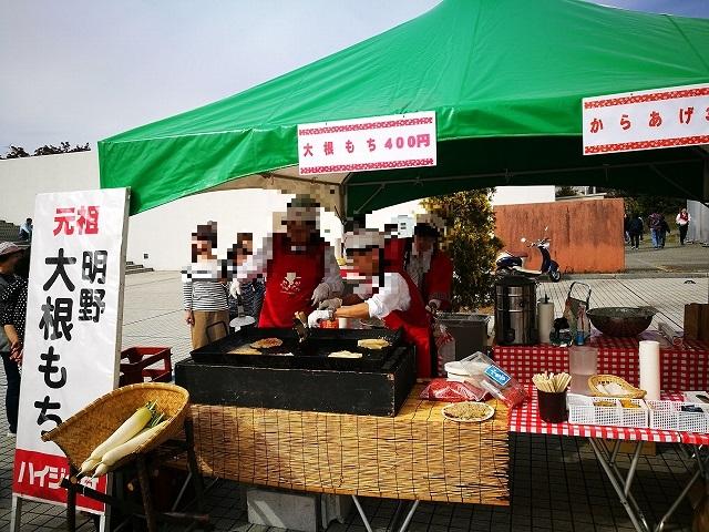 浅尾ダイコン祭りの出店ダイコン餅