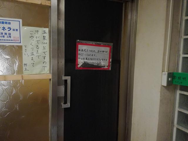 旅館明治の女湯に入る扉