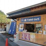 道の駅たばやまの軽食堂
