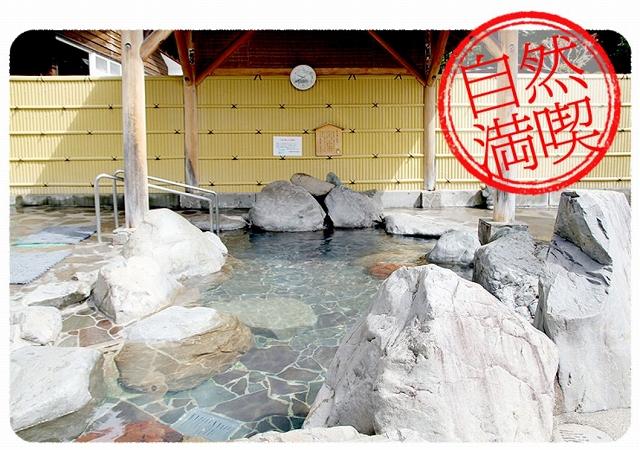 小菅の湯露天風呂の様子