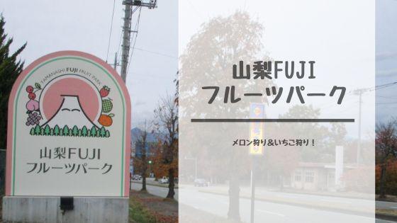 山梨FUJIフルーツパーク