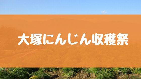 大塚にんじん収穫祭のアイキャッチ