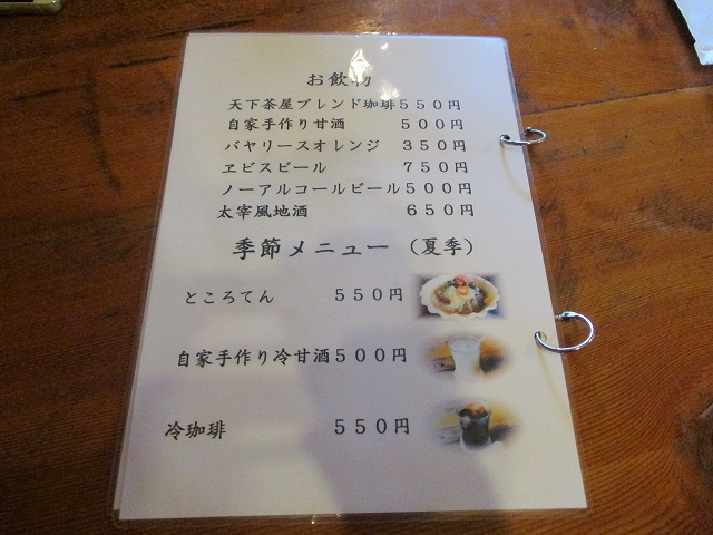 天下茶屋のメニュー表