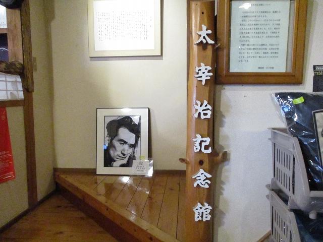 天下茶屋の太宰治記念館