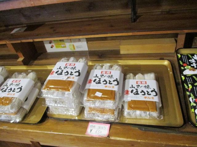 天下茶屋で売られているほうとう麺