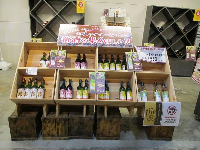 山梨FUJIフルーツパークのおみやげワイン