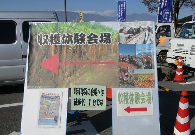 大塚にんじん収穫体験の看板