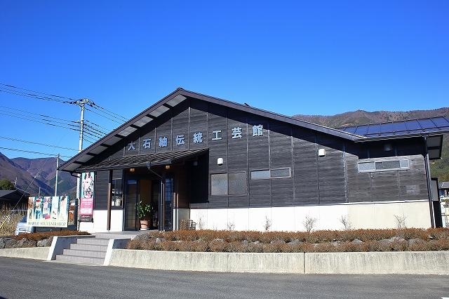 大石紬伝統工芸館