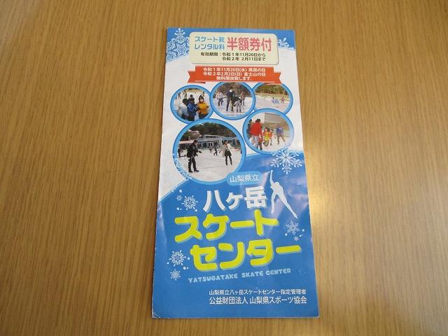 八ヶ岳スケートセンターのパンフレット