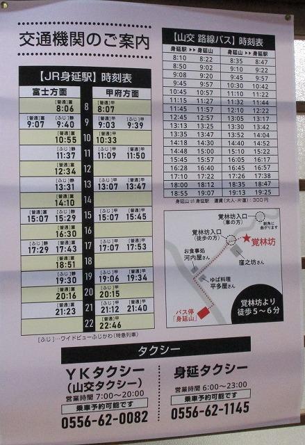 覚林坊バスと電車の時刻表
