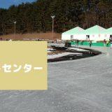 八ヶ岳スケートセンター
