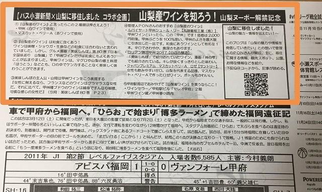 バス小瀬新聞とコラボ