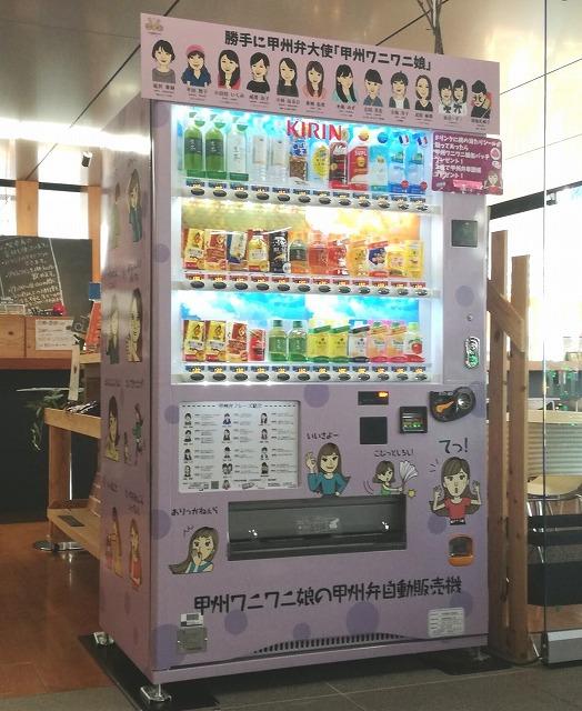 神山奈緒子さんの甲州弁自動販売機