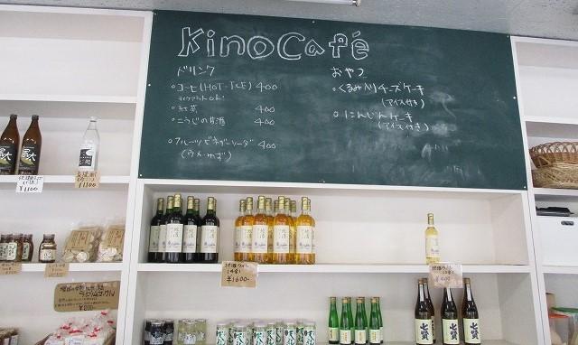 村松物産店 キノカフェメニュー