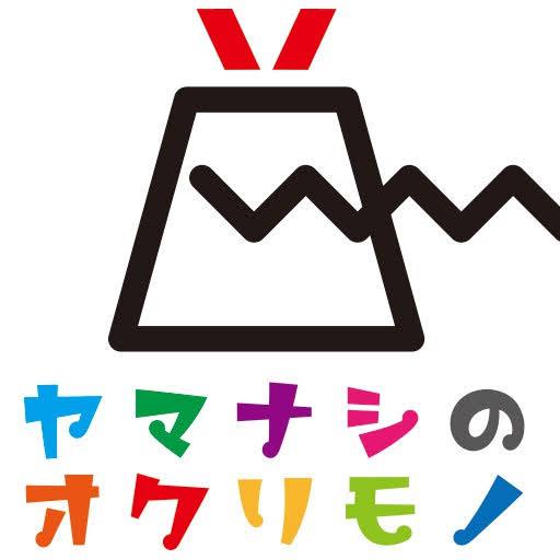 ヤマナシカタログ